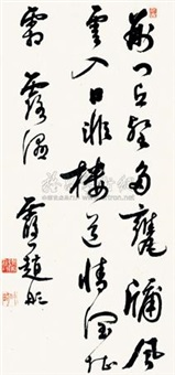 草书五绝 by zhao tong