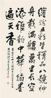 书法 by lian jiasheng