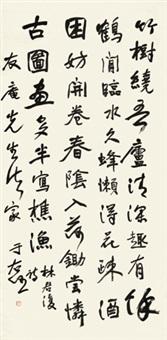 林君复诗行草书法 镜心 纸本 by yu youren