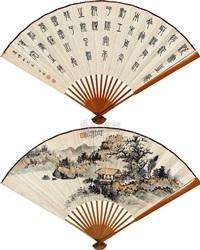 landscape by xiao junxian and qian shixian