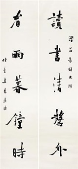 行书对联 (couplet) by luo shuzhong