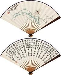 池塘生趣 (dragonfly) (+ calligraphy by zhong gangzhong, verso) by qi ziru
