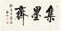 """楷书""""集墨斋"""" 镜心 纸本 by qi gong"""