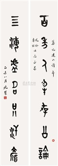 字对 (couplet) by ren xiaolu