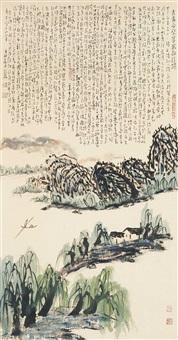书画合璧 by deng daikun