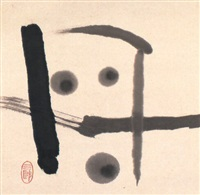 abstract calligraphy by saburo hasegawa