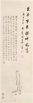 wisdom by liu taixi