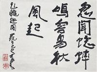 穐趣圖 li keran autumn herders by li keran