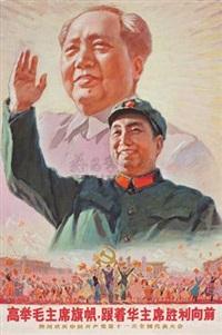 高举毛主席旗帜 跟着华主席胜利前进 by li xingtao and liang zhaotang