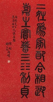 篆书 by deng erya
