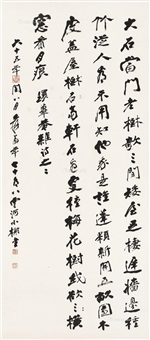 行书 镜片 纸本 ( running script calligraphy) by zhang daqian