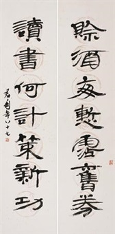 书法七言联 对联 (calligraphy) (couplet) by qian juntao