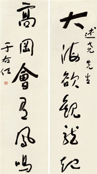 大海欲观草书六字联 立轴 纸本 (couplet) by yu youren
