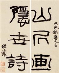 隶书三言 对联 纸本 (couplet) by cheng shifa