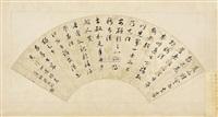 书法 by liang guohu