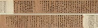 行书临鲁公 (三帖) (2 works, various sizes; + colophon, smllr) by wang youdun
