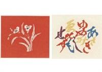 various prints (set of 100) by keisuke serizawa