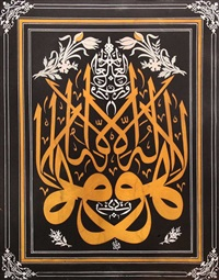 arabic calligraphy by abdullah