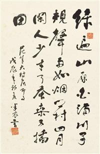书法 立轴 纸本 by liu bannong