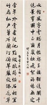行楷三十言联 (couplet) by deng sanmu