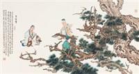 古松赞 by ren zhong