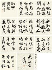 行草 册页 (十开) (album of 10) by yu youren