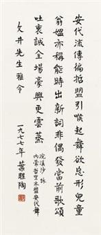 """行书""""浣溪沙"""" (poem in running script) by ye shengtao"""