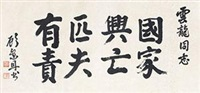 书法 by gu jingzhou