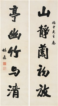 行书五言联 (couplet) by lin sen