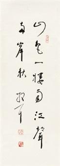 草书 立轴 纸本 by lin sanzhi
