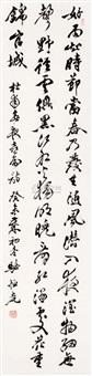 书法 by luo hengguang