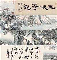 三峡奇观 手卷 设色纸本 (+ frontispiece, smllr) by xu zihe