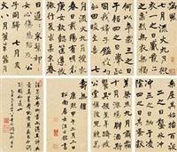 行书诗经册 (album of 8) by wang shihong
