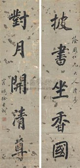 行书对联 (couplet) by xu jingshi