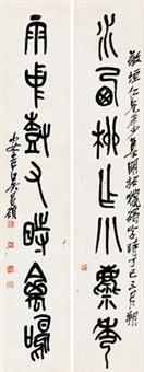 石鼓文七言联 镜心 水墨纸本 (painted in 1917 calligraphy couplet) (couplet) by wu changshuo