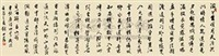 古诗四首 by liu zhonghua