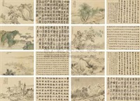 山水书法 四挖 (4 works on 1 scroll; 4 scrolls) by xu taizeng