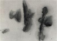 abstract calligraphy by nankoku hidai