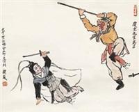 孙悟空三打白骨精 by guan liang