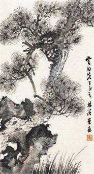 松树 by lin yutang