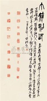 题王个簃刻印集 by joteki bai