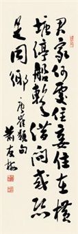 草书崔颢诗 (calligraphy) by xiao youmei