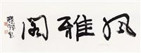 行书 镜片 水墨纸本 by cheng shifa