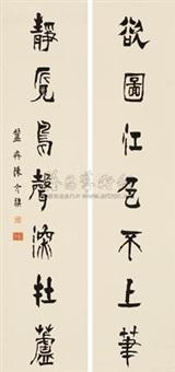 篆书《欲图静觅》七言 对联 (couplet) by chen jieqi