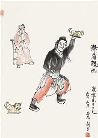 举鼎观画 by guan liang