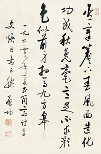 行书 陈与义诗 (poem in running script) by qi gong