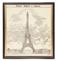 eiffel tower by evgeny semyonov