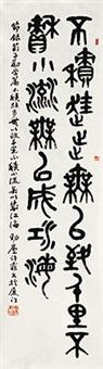 篆书 by xu fei