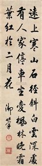 行书七言诗 (calligraphy) by emperor guangxu