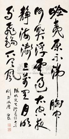 行书王阳明正道诗 calligraphy by liang qichao